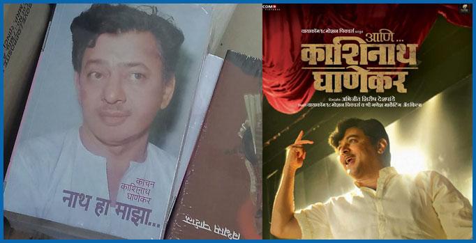 '… आणि डाॅ. काशिनाथ घाणेकर'च्या यशाने 'नाथ हा माझा ' पुस्तकाला मागणी
