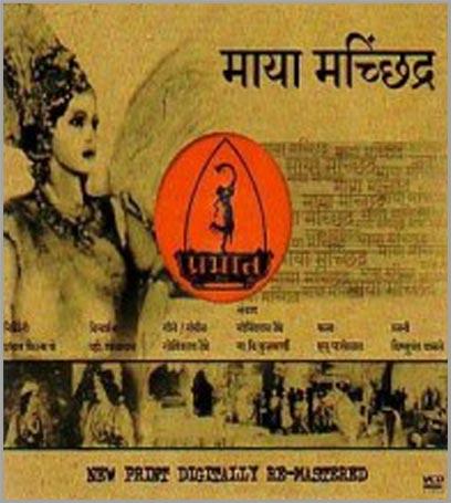 मायामच्छिंद्र - मराठी चित्रपट सूची