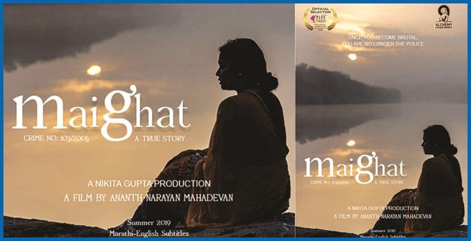 राजस्थान आंतरराष्ट्रीय चित्रपट महोत्सवात 'माई घाट '