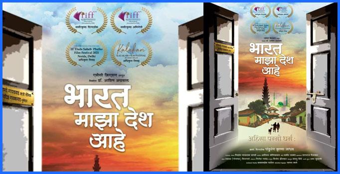 कान्स(मारशे डू) चित्रपट महोत्सवात 'भारत माझा देश आहे
