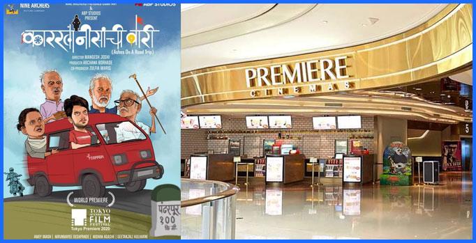शांघाय आंतरराष्ट्रीय चित्रपट महोत्सवात 'कारखानीसांची वारी '